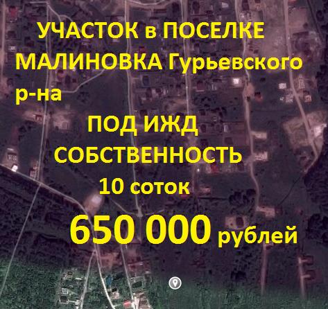 Участки в пос. Малиновка Гурьевского р-на