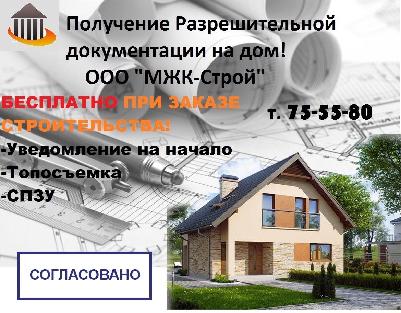 разрешение-на-строительство-дома2